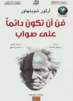 superhuman by habit pdf مترجم