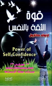 تحميل كتاب قوة الثقة بالنفس ارنولد كارول pdf