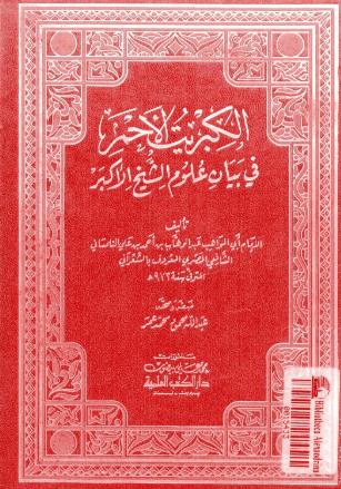 تحميل كتاب الكبريت الاحمر pdf مجانا