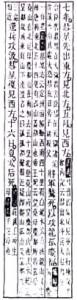 Beschrijving van de komeet van Halley in oude Chinese geschriften