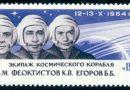 De bemanning van Voskhod 1 op een postzegel