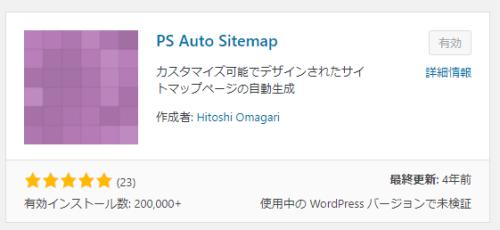 PS Auto Sitemapプラグイン
