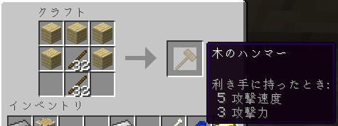 木のハンマーのレシピ