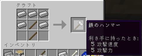 鉄のハンマーのレシピ