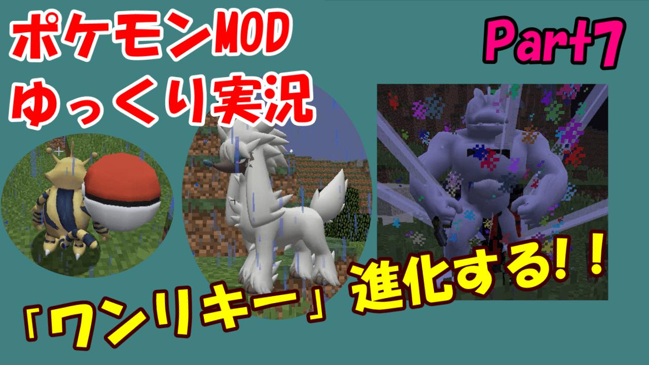「ワンリキー」進化する!!