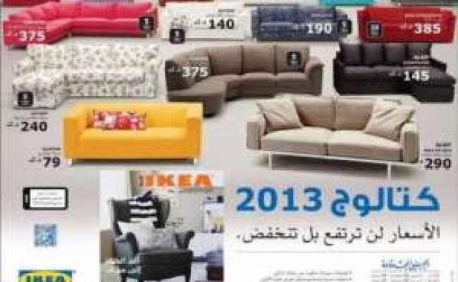 Ikea Furniture Avenues Kuwait Local