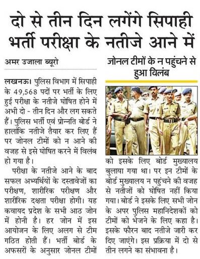 up police latest updates