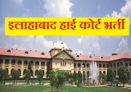 Allahabad High Court Jobs