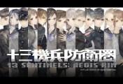 13 Sentinels: Aegis Rim pour 2018 au Japon