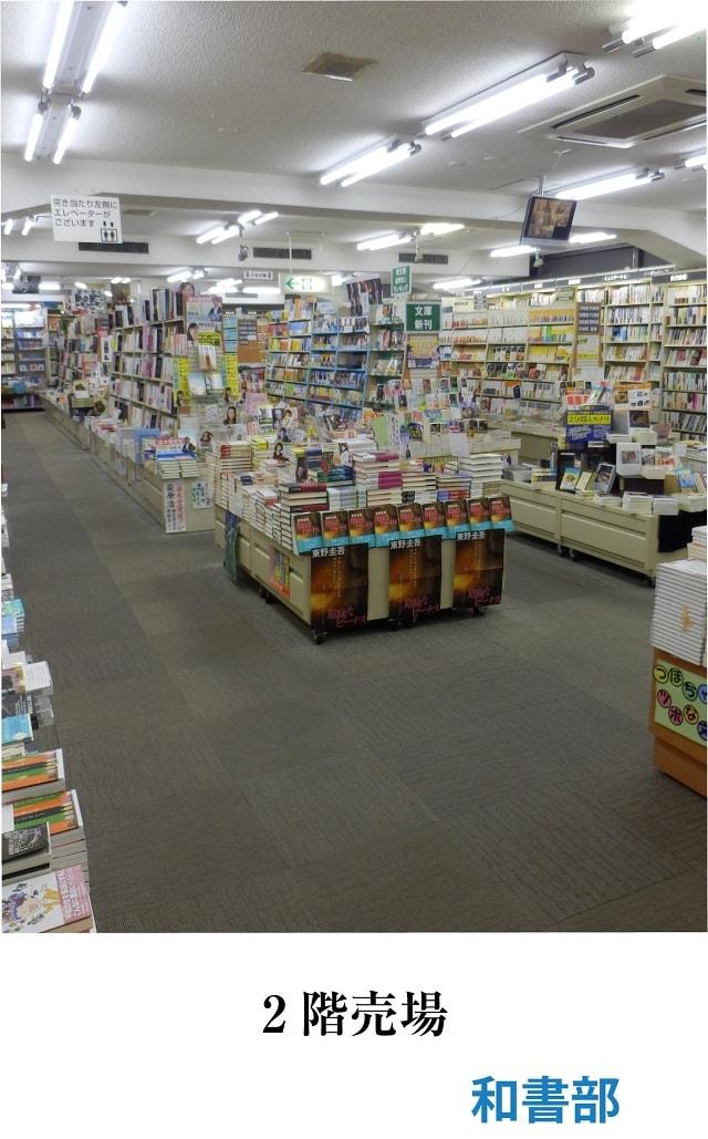 2F一般書籍売り場
