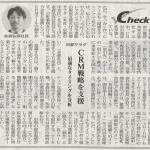 通販新聞,京都サラダ,金森