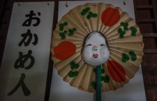 A mask with the image of Okame sama (おかめ) in the Shaka-dō (釈迦堂) Hall of Daihōon-ji Temple (大報恩寺) in Kyoto.