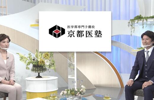 【TV出演】RKB「池尻和佳子のトコワカ」に塾長 清家が出演