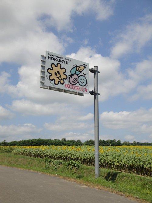 sunflower_town_hokuryu