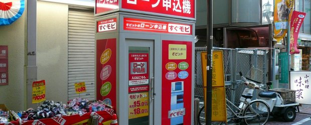 ATMs in Japan to Withdraw Cash | How to Guide