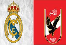 دعوة رسمية من ريال مدريد للأهلي
