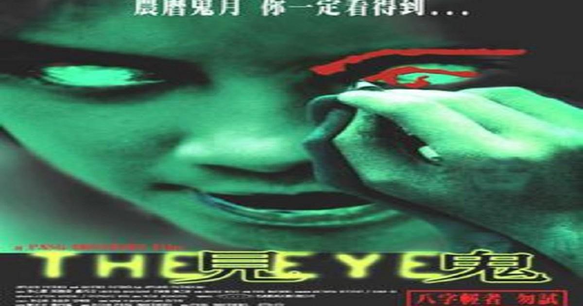 film the eye