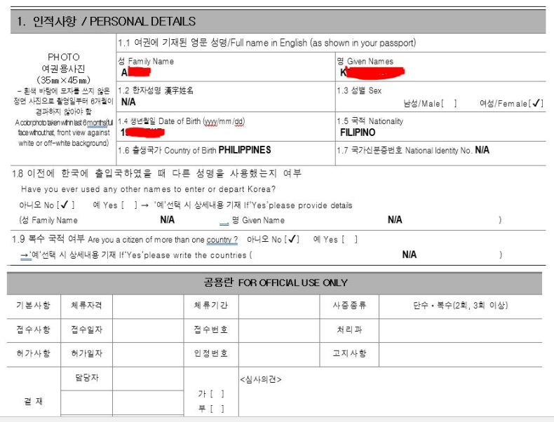 1 - How to fill up South Korea Tourist Visa Form