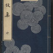 Un catalogue de motifs aquatiques Japonais de 1903 en très haute résolution