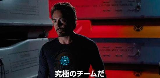 Trailer-japones-vengadores-6