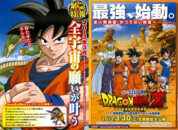Dragon Ball 2013