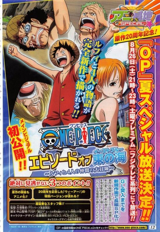 One Piece anime especial agosto 2017