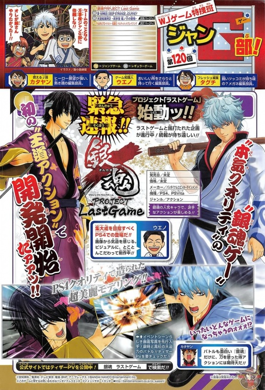 juego de acción Gintama