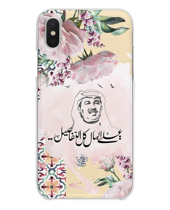 على البال كل التفاصيل - محمد عبده