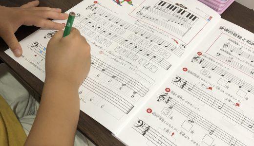バスティンピアノベーシックスセオリー(楽典ワークブック)☝