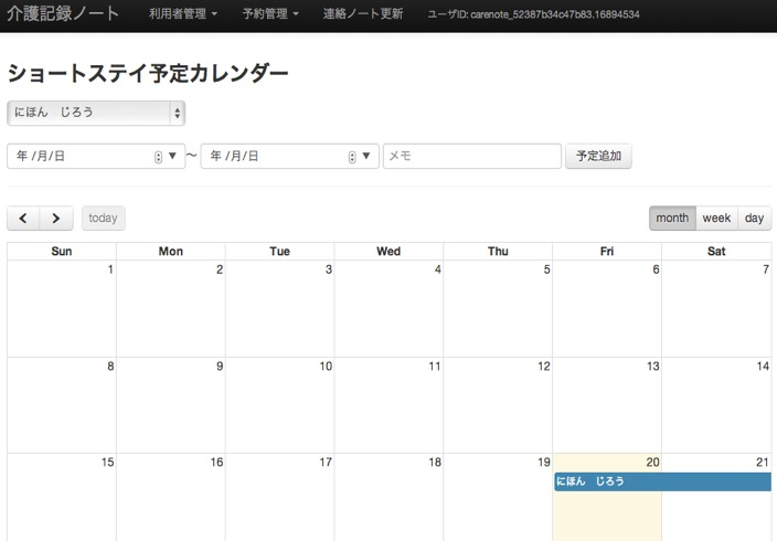 介護記録ノート | 利用者ショートステイ予約 2013-09-20 01-53-50