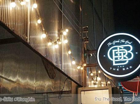 The Good, The Bad & The Bar [GBB]