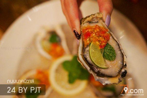 ร้านอาหาร 24 BY PJT ความสุขจะหมุนรอบตัวคุณ ด้วยอาหาร เครื่องดื่ม และมิตรภาพดีดี