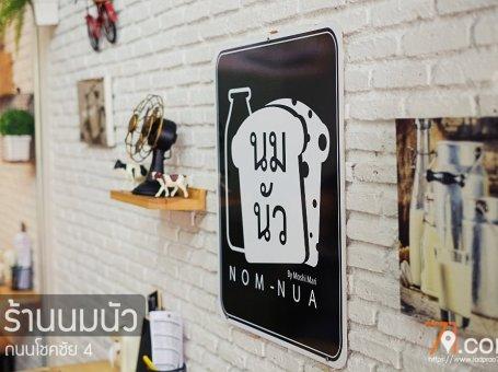 ร้านนมนัว (Nom-Nua) โชคชัย 4