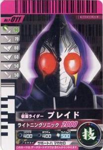 仮面ライダーブレイド「カメンライドカード」
