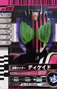 仮面ライダーディケイド「カメンライドカード」