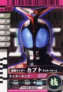仮面ライダーカブト「カメンライドカード」