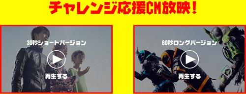 オロナミンC×仮面ライダーゴースト 家族でチャレンジ宣言!