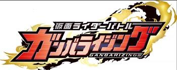 データカードダス 仮面ライダーバトル ガンバライジング