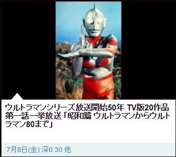 TV版20作品第一話一挙放送「昭和篇 ウルトラマンからウルトラマン80まで」
