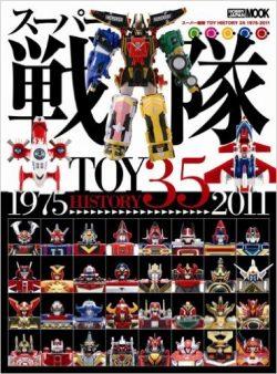スーパー戦隊ロボTOY HISTORY 35 1975-2011