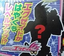 仮面ライダーエグゼイドがレベルアップ!?