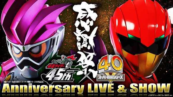 仮面ライダー生誕45周年 × スーパー戦隊シリーズ40作品記念 45×40 感謝祭 Anniversary LIVE & SHOW