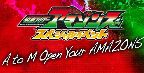 『仮面ライダーアマゾンズ スペシャルイベントA to M Open Your AMAZONS』DVD