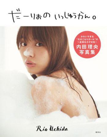 「内田理央写真集 だーりおのいっしゅうかん。」11月28日発売!
