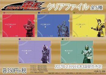 『仮面ライダー電王』キャラクターグッズ