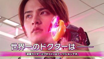 仮面ライダーエグゼイド 第19話「Fantasyは突然に!?」予告