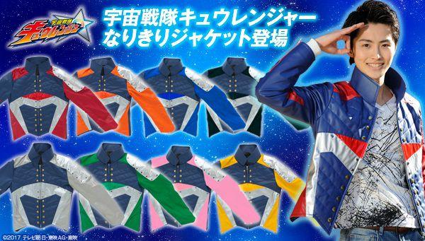 宇宙戦隊キュウレンジャー なりきりジャケット