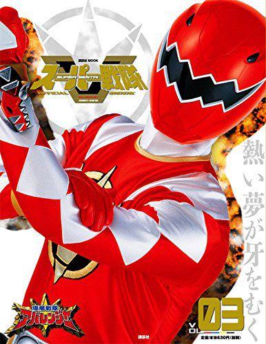 スーパー戦隊Official Mook 21世紀(3) 爆竜戦隊アバレンジャー