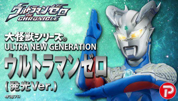 大怪獣シリーズ ULTRA NEW GENERATION ウルトラマンゼロ発光Ver