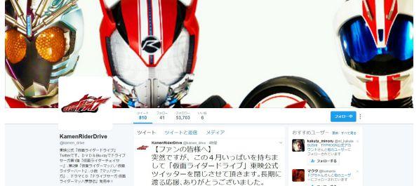 『仮面ライダードライブ』東映公式ツイッターが4月いっぱいで終了